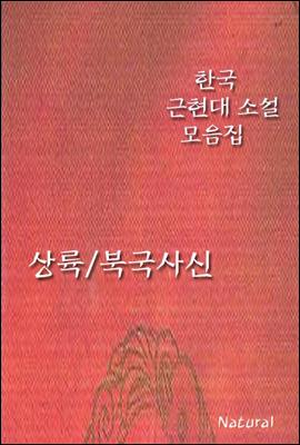 한국 근현대 소설 모음집