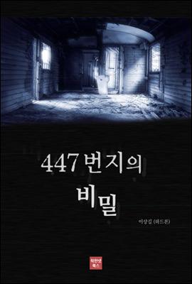 447번지의 비밀