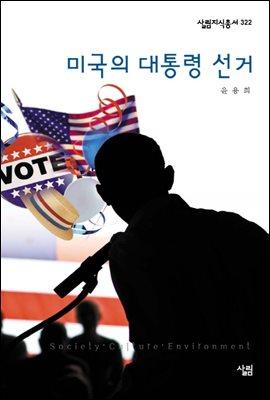 미국의 대통령 선거 - 살림지식총서 322