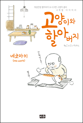 [고화질세트] 고양이와 할아버지(컬러판) (총2권/미완결)