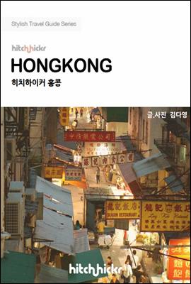 히치하이커 홍콩 - Stylish City Travel Guide 2013~2014