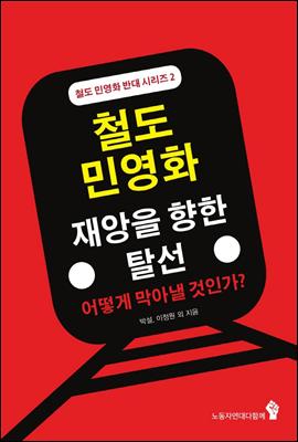 철도민영화 재앙을 향한 탈선