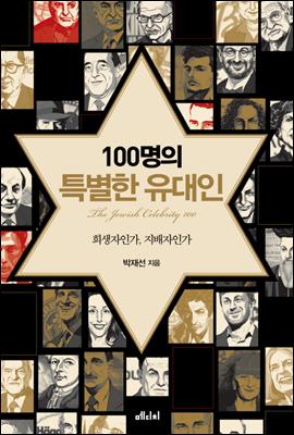 100명의 특별한 유대인