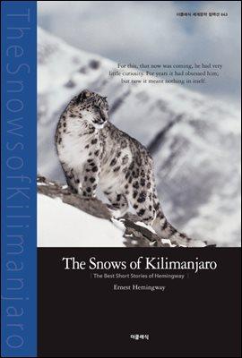 킬리만자로의 눈 (영문판)