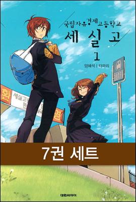 [세트] 국립자유경제고등학교 세실고 (전7권)