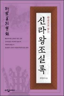 한권으로 읽는 신라왕조 실록
