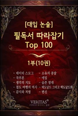 필독서 따라잡기 Top100 1부