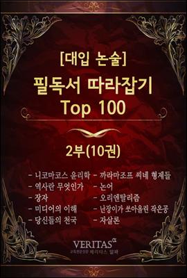 필독서 따라잡기 Top100 2부