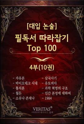 필독서 따라잡기 Top100 4부