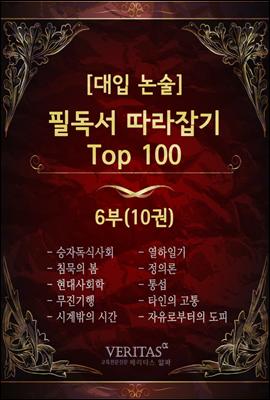 필독서 따라잡기 Top100 6부