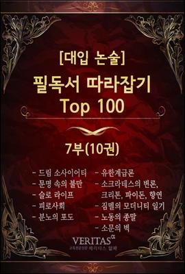 필독서 따라잡기 Top100 7부