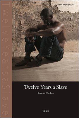 노예 12년 (영문판)