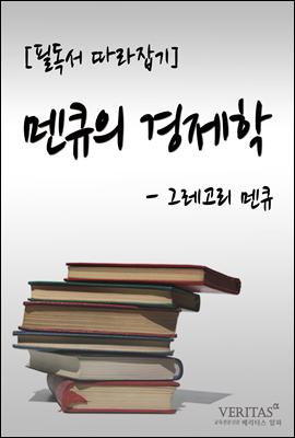 [필독서 따라잡기] 맨큐의 경제학(그레고리 멘큐)