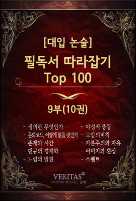 [대입 논술] 필독서 따라잡기 Top100 9부