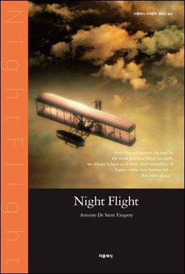 야간 비행 (영문판)