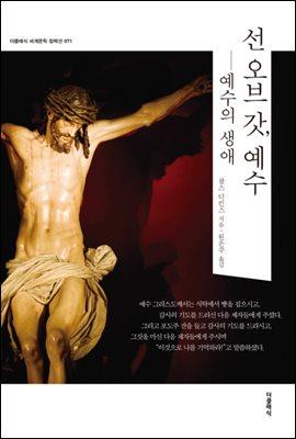 선 오브 갓, 예수의 생애 (한글판)