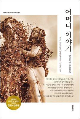 어머니 이야기 (한글+영문)
