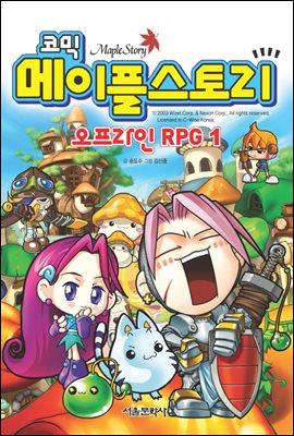 코믹 메이플스토리 오프라인 RPG 001권