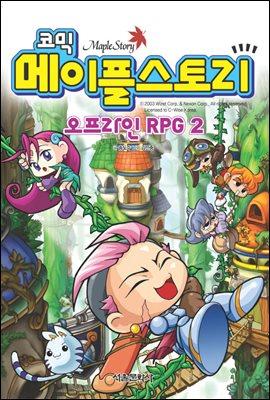 코믹 메이플스토리 오프라인 RPG 002권
