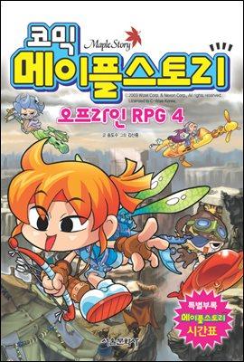 [고화질] 코믹 메이플스토리 오프라인 RPG 004권