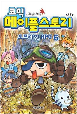 코믹 메이플스토리 오프라인 RPG 006권