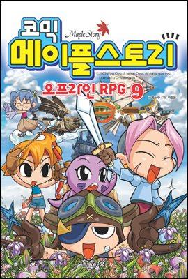 코믹 메이플스토리 오프라인 RPG 009권