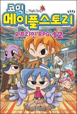 코믹 메이플스토리 오프라인 RPG 012권