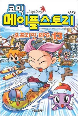 코믹 메이플스토리 오프라인 RPG 013권