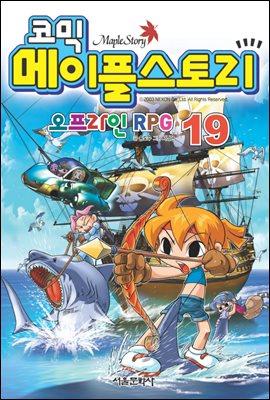 코믹 메이플스토리 오프라인 RPG 019권