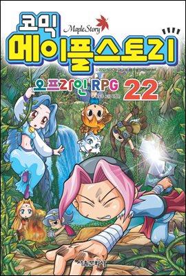 코믹 메이플스토리 오프라인 RPG 022권