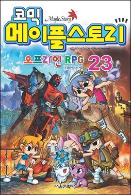 코믹 메이플스토리 오프라인 RPG 023권