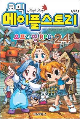 코믹 메이플스토리 오프라인 RPG 024권