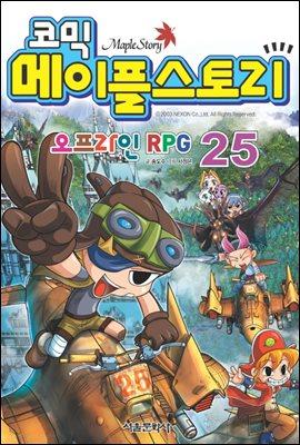 코믹 메이플스토리 오프라인 RPG 025권
