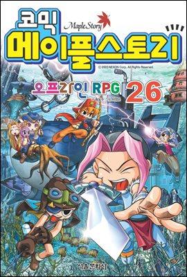 코믹 메이플스토리 오프라인 RPG 026권