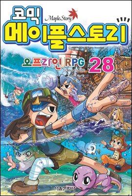 코믹 메이플스토리 오프라인 RPG 028권