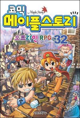 코믹 메이플스토리 오프라인 RPG 032권