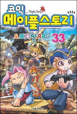 코믹 메이플스토리 오프라인 RPG 033권