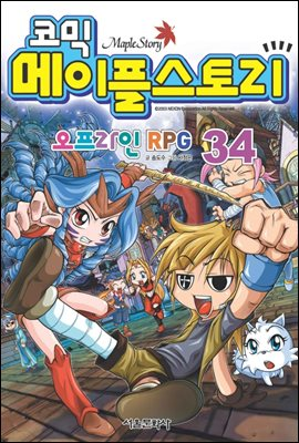 코믹 메이플스토리 오프라인 RPG 034권