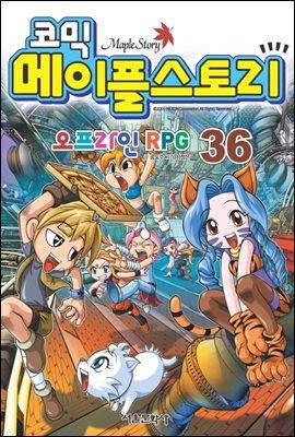 코믹 메이플스토리 오프라인 RPG 036권