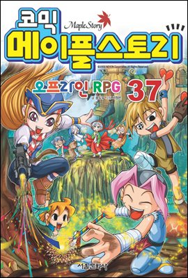 코믹 메이플스토리 오프라인 RPG 037권