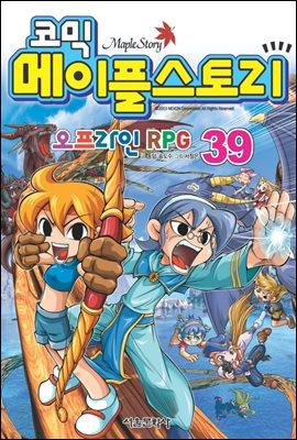 코믹 메이플스토리 오프라인 RPG 039권