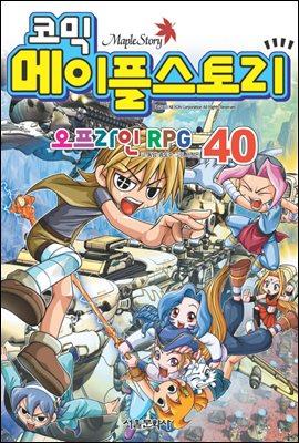 코믹 메이플스토리 오프라인 RPG 040권