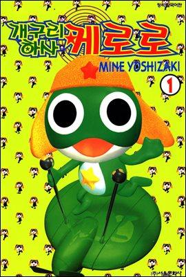 개구리 하사 케로로 01권