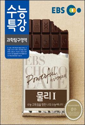 [세트] EBS 수능특강 2014 (전30권)