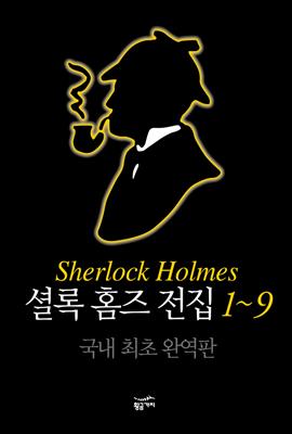 [세트] 셜록홈즈 전집 (전9권)