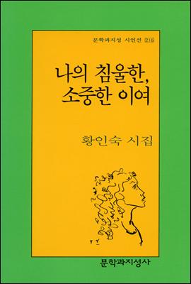 나의 침울한, 소중한 이여 - 문학과지성 시인선 216