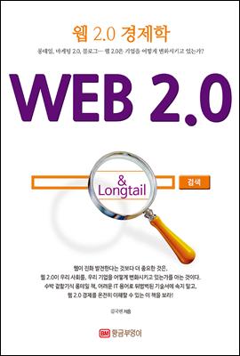 웹 2.0 경제학