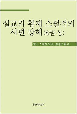 설교의 황제 스펄전의 시편 강해 8권 상