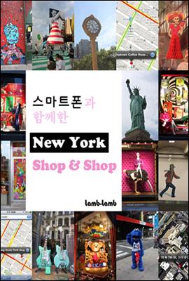 스마트폰과 함께한 New York shop & shop