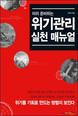 미리 준비하는 위기관리 실천 매뉴얼